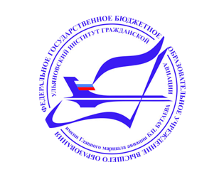 Ульяновский институт гражданской авиации